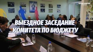 На базе «Крыльев» прошло заседание комитета по бюджету