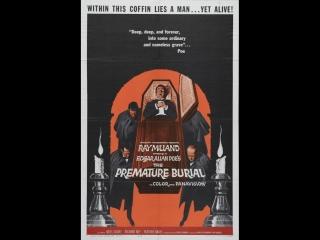 Похороненные заживо / Premature Burial (1962)