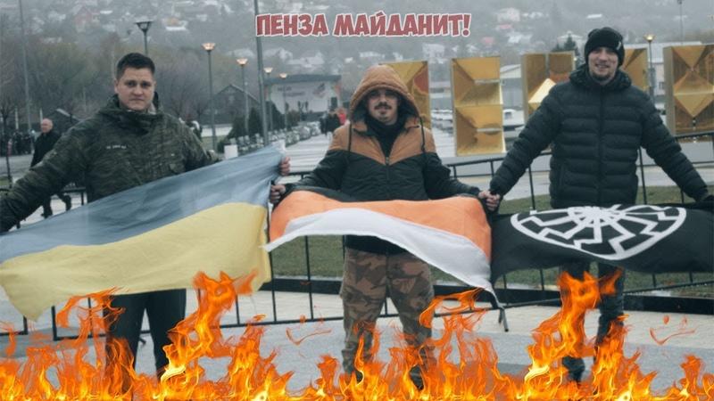 Полицаи против украинского флага КОЛОВРАТА черного солнца и ИМПЕРКИ Русский марш 2018 Пенза