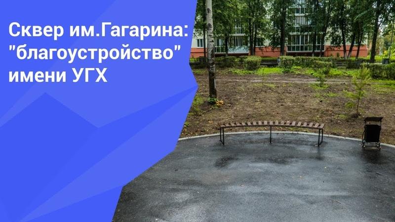 Сквер им.Гагарина: благоустройство имени УГХ
