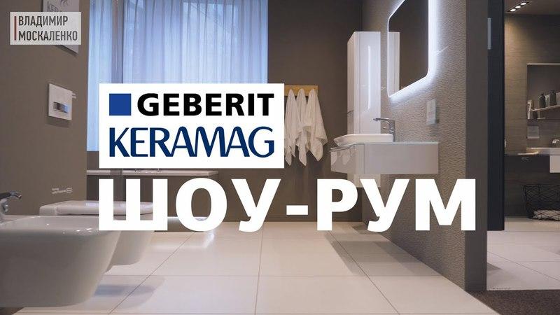 Шоу рум Geberit и Keramag в Германии Сантехника и мебель для ванных комнат Новинки 2018 года