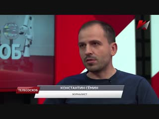 Константин Сёмин о журналистике.  г.
