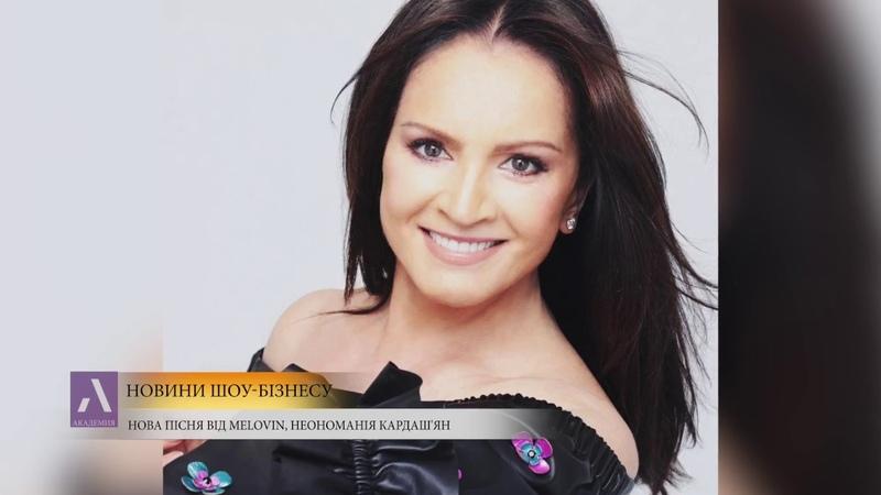 Новини шоу бізнесу Нова пісня від MELOVIN, неономанія Кардашян