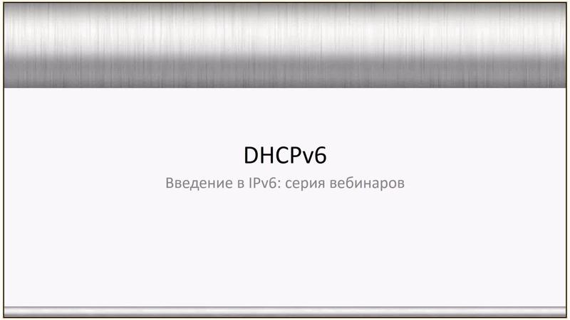 Введение в IPv6 07 DHCPv6