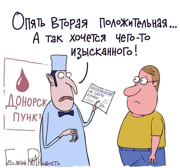 Смешные картинки про анализы крови