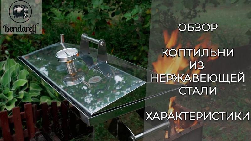 Обзор коптилен Bondareff™ горячего копчения