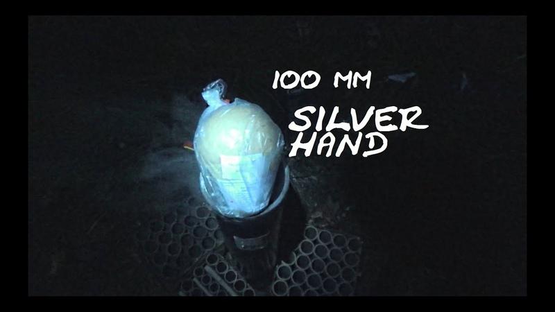 100mm Kugelbombe Silver Hand [FULL HD]