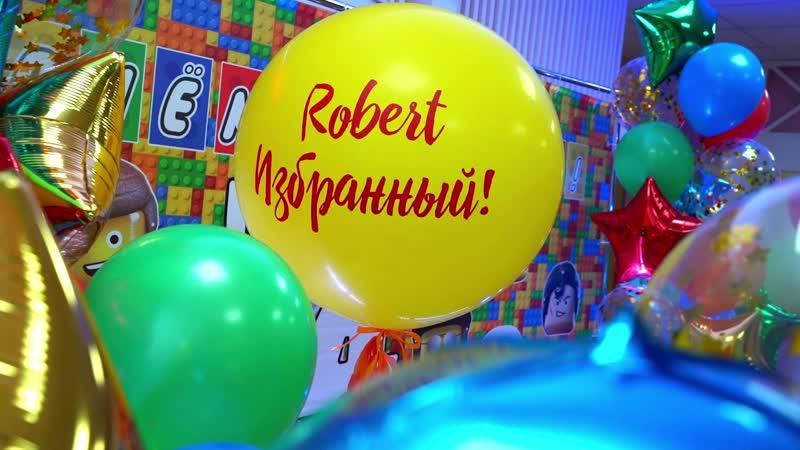 будучи картинки с надписью роберт с днем рождения страница приложения