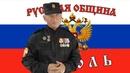 Реакция Руководства СРО Партии Единая Россия на Пресс конференции