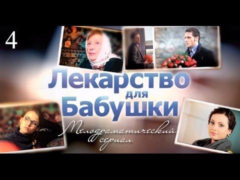Лекарство для бабушки 4 серия сериал 2011 Мелодрама Лекарство для бабушки смотреть онлайн