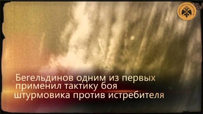 Бегельдинов Талгат Якубекович Герои неба