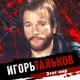 Радио России - С доставкой на дом Эфир от 02.11.2014 года