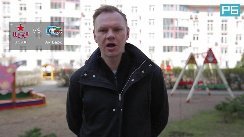 ЦСКА – Ак Барс. Прогноз Бадюкова