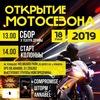 Открытие Мотосезона 2019 в Великом Новгороде
