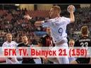 БГК TV Выпуск 22 160 Уступаем в гостях Вардару