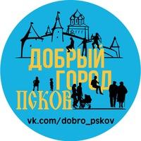 Логотип Благотворительный марафон Добрый Псков