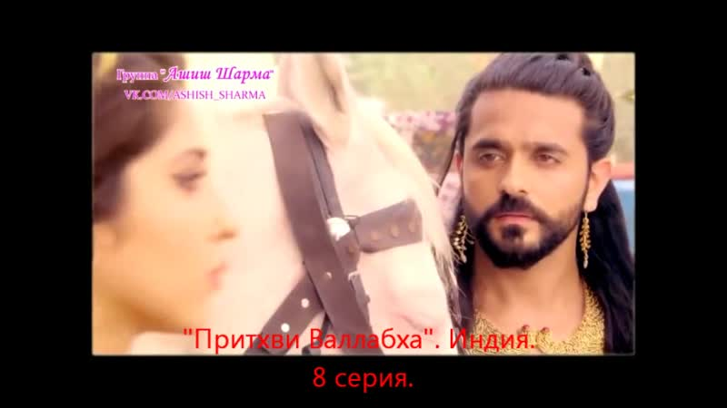 8 Ашиш Шарма и Сонарика Бхадория в сериале Притхви Валлабха Индия 8 серия