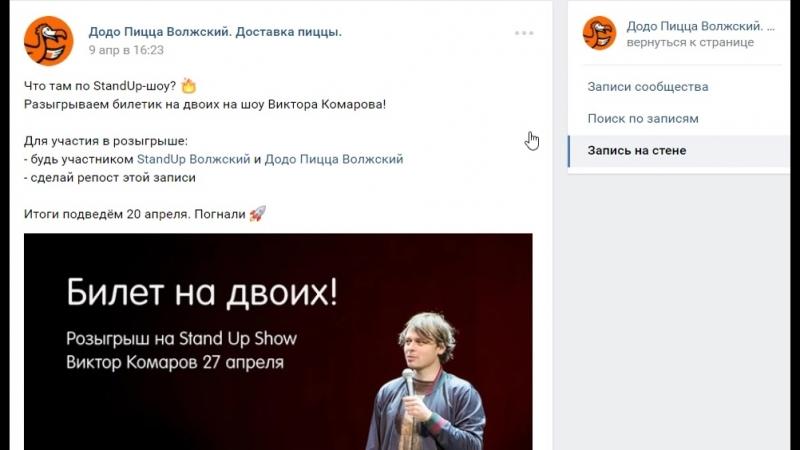 Розыгрыш билета на двоих на шоу Виктора Комарова