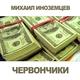 Михаил Иноземцев - Снег кружится