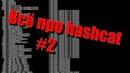 Полный Hashcat 2 Полный брут всё про маску hcmask словари комбинирование полный FAQ