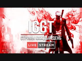 Стрим по игре DmC: Devil May Cry || Стример Hikikomori || Ну погнали марафон по всем частям