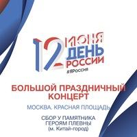 БИЛЕТЫ НА КОНЦЕРТ В ДЕНЬ РОССИИ: КРАСНАЯ ПЛОЩАДЬ