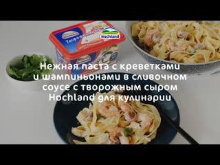 Паста в сливочном соусе с творожным сыром Hochland для кулинарии