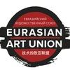 Евразийский Художественный Союз EurasianArtUnion