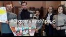Відкривай Україну_Команда Окрилені мрією _місто Торецьк_Другий етап_2019