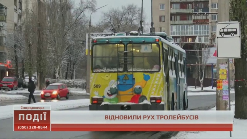 У Сєвєродонецьку відновили рух тролейбусів