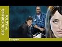 Беспокойный Участок. 7 серия. Детектив и Мелодрама 2 в 1. Сериал Star Media