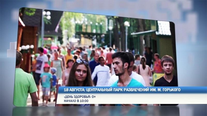 Выходные в Перми фестиваль уличного кино Папин день и семейный велоквест смотреть онлайн без регистрации