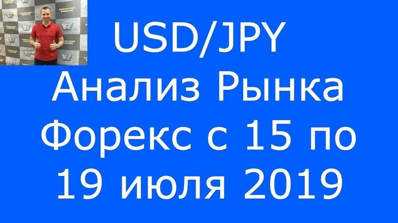 USD/JPY - Еженедельный Анализ Рынка Форекс c 15 по 19.07.2019. Анализ Форекс.