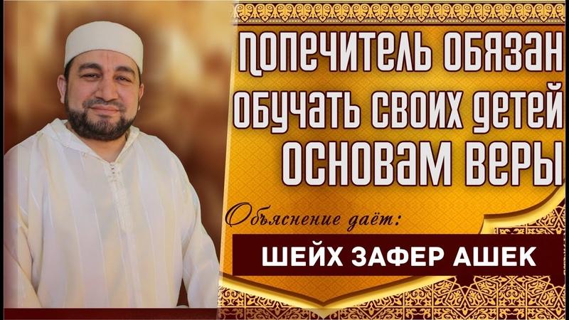Видео Попечитель обязан обучать своих детей основам веры - шейх Зафер Ашек смотреть онлайн