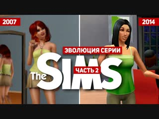 Эволюция серии игр the sims #2 (2007 2014)