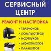 Ремонт компьютеров и ноутбуков Воронеж