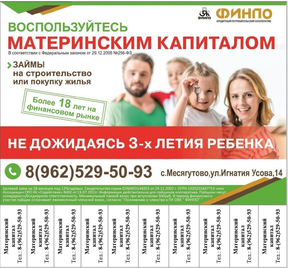 займ под материнский капитал ярославль
