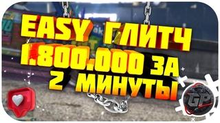 ✅(Почти СОЛО)Глитч на Деньги[PS4 XBOX][GTA: Online]🚗