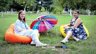 Мария Костюкова #Разговор о главном