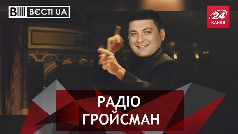 Музичний критик Гройсман, Вєсті.UA, 24 липня 2018 року