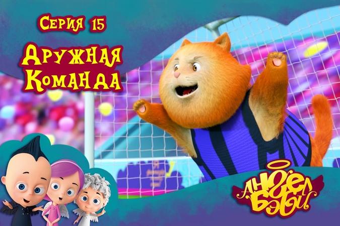 Ангел Бэби Дружная команда Новый мультик для детей 15 серия