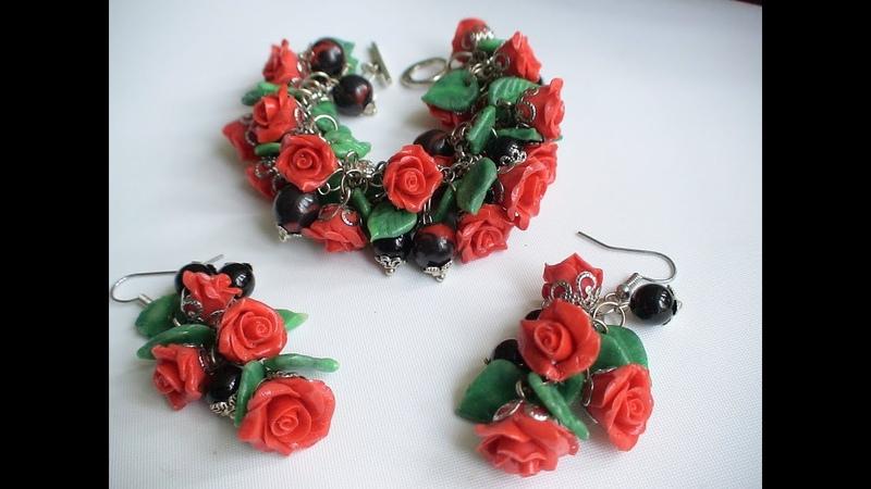 Браслет и серьги Красные розы из холодного фарфора-Bratara si cercei Trandafiri rosii