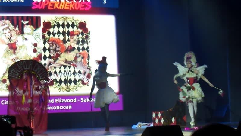 PLY 3, Mon Amour Circus - TriviLian and Elizvood - Sakizou art - г. Ижевск, Чайковский