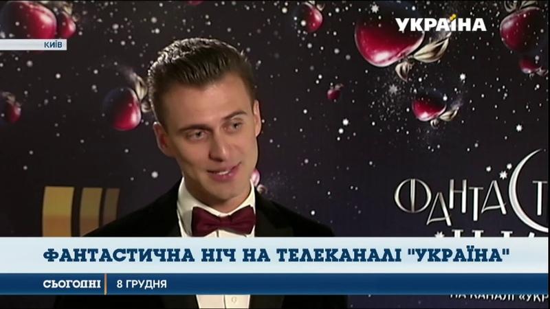 Фантастична ніч на каналі Україна Новий рік наш канал зустріне неймовірним шоу