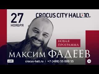 Максим Фадеев 27 ноября 2019 в Crocus City Hall