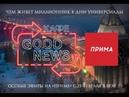 Телекафе Good News