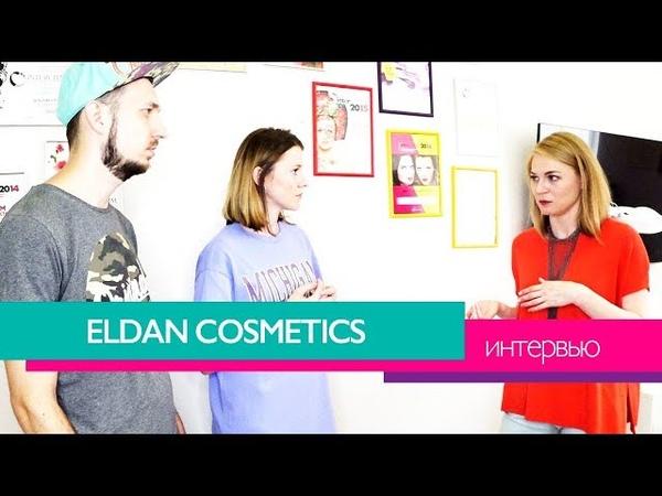 Интервью с Eldan - сколько нужно денег чтобы открыть кабинет косметологии?