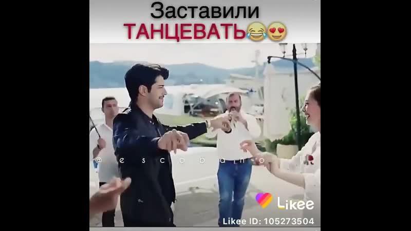 Заставили ТАНЦЕВАТЬ Турецкий сериал:Бесконечная любовь или Чёрная любовь Kara Sevda