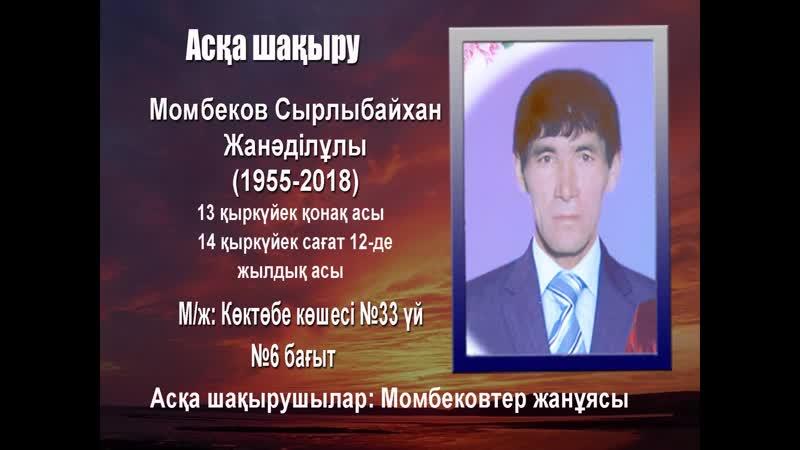 Түркістан асқа шақыру Момбеков Сырлыбайхан Жанәділұлы