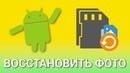 Как восстановить удаленные фото с Android С помощью Google Фото и DiskDigger photo recovery